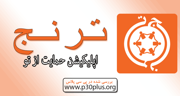دانلود اپلیکیشن ترنج Toranj app v1.3.2 مشاوره و حمایت در برابر خشونت دیگران