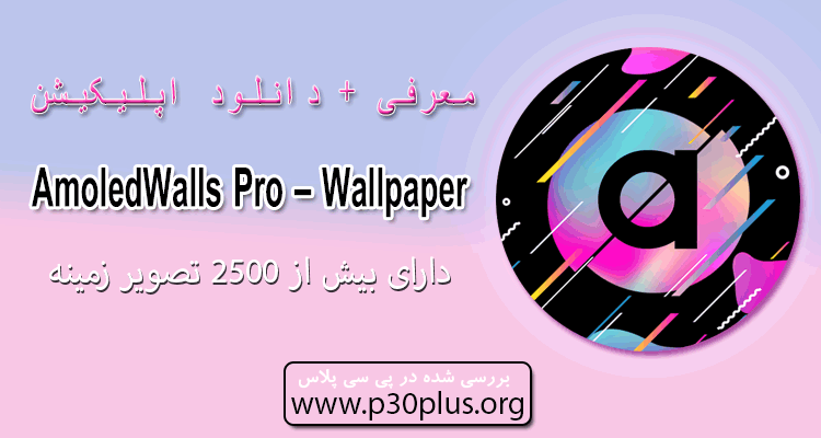 اپلیکیشن Amoled Walls Pro - Wallpaper امولد ولز پرو