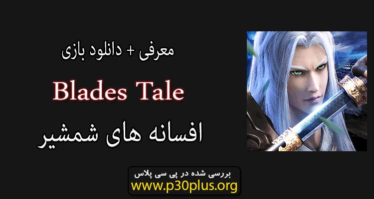 بازی Blades Tale بلیدز تیل افسانه های شمشیر