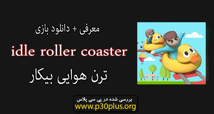 بازی idle roller coaster ترن هوایی بیکار