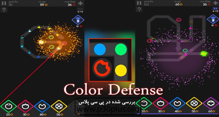 دانلود بازی کالر دیفنس Color Defense 3.2