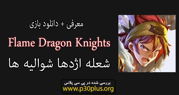 بازی Flame Dragon Knights FDK شعله اژدها شوالیه ها