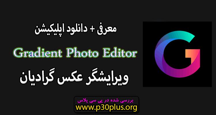 """اپلیکیشن Gradient Photo Editor """"گریدینت فوتو ادیتور"""" ویرایشگر عکس گرادیان"""