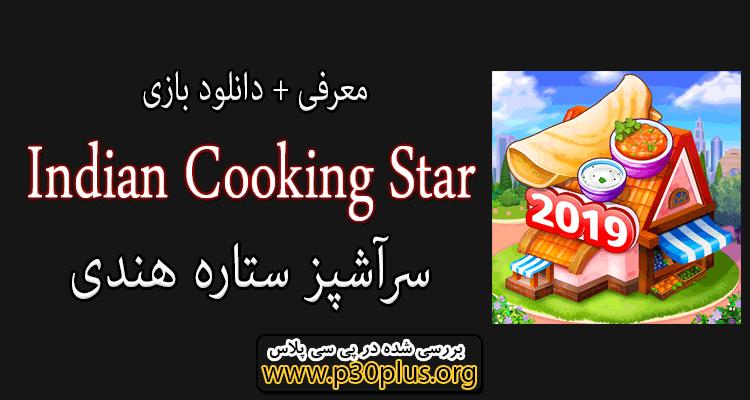 بازی Indian Cooking Star سرآشپز ستاره هندی