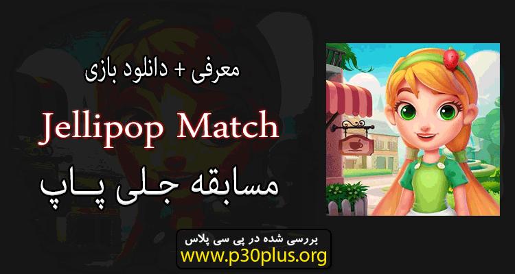 بازی Jellipop Match جلی پاپ بازسازی شهر رویایی خود