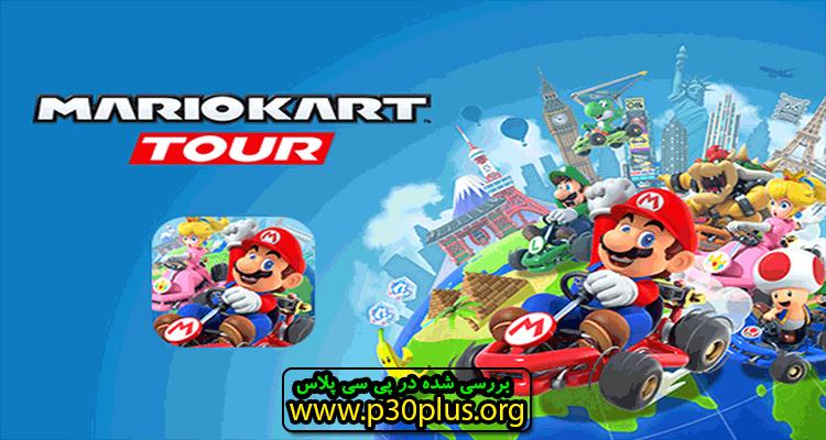 دانلود بازی Mario Kart Tour