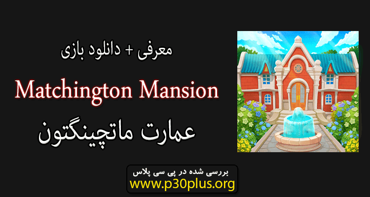 بازی Matchington Mansion عمارت ماتچینگتون