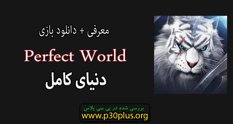 """Perfect World """"پرفکت ورلد"""" دنیای کامل"""