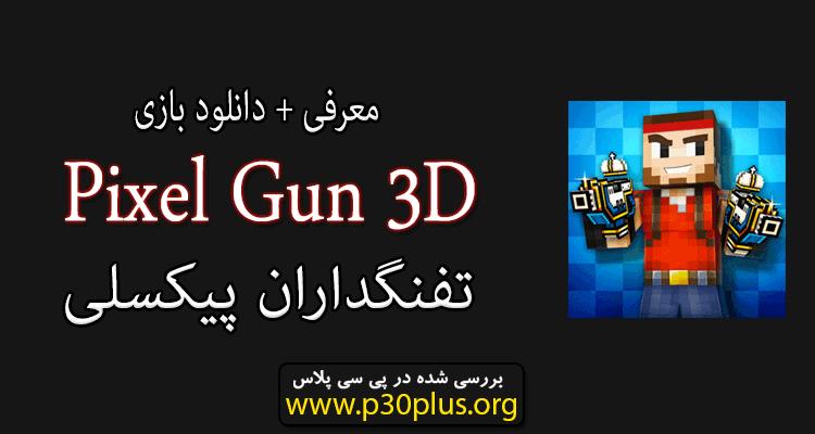 بازی پیکسل گان تری دی Pixel Gun 3D تفنگداران پیکسلی