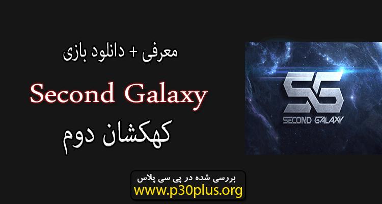بازی Second Galaxy کهکشان دوم