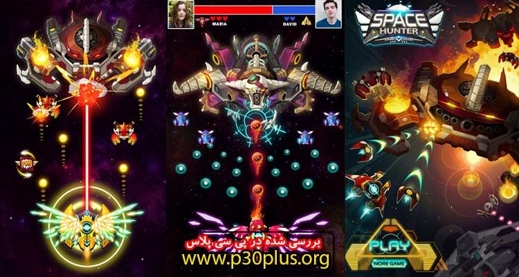 دانلود بازی Space Hunter