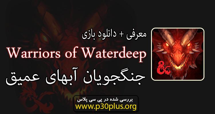 بازی Warriors of Waterdeep واریرز واتر دیپ جنگجویان آبهای عمیق