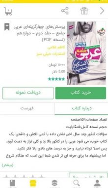 اپلیکیشن خیلی بوکز Kheili Books کتابهای خیلی سبز