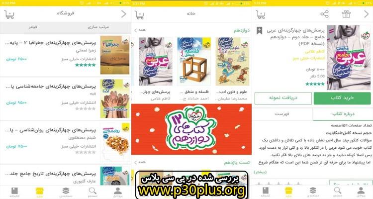 دانلود اپلیکیشن خیلی بوکز Kheili Books 9.2.8 فروشگاه انتشارات خیلی سبز اندروید،ios،ویندوز
