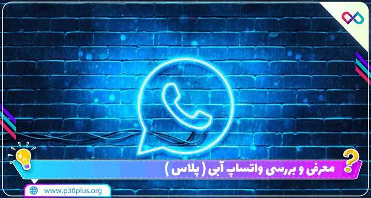 دانلود واتساپ آبی WhatsApp plus v7.99 جدیدترین ورژن واتس اپ پلاس برای اندروید