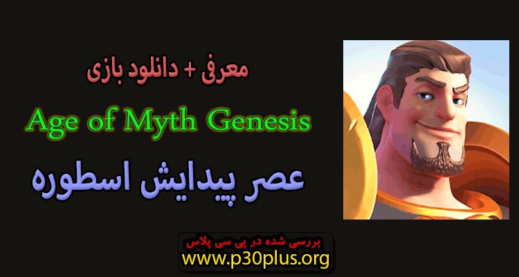 بازی Age of Myth Genesis عصر پیدایش اسطوره