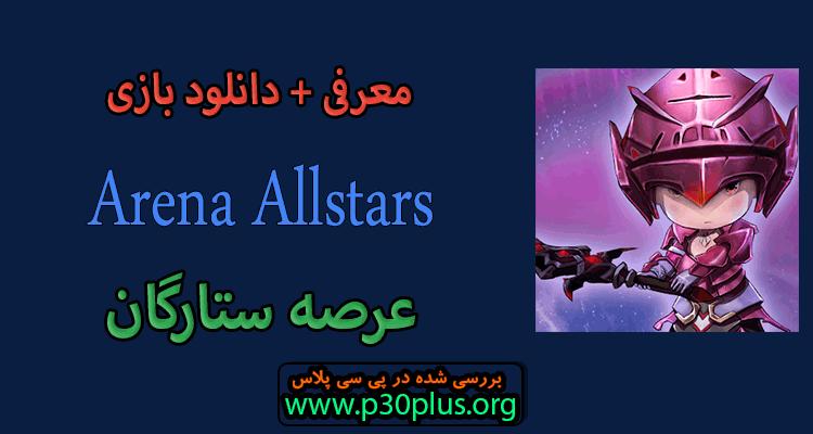 "Arena Allstars دانلود بازی ""آرنا آلستارز"" عرصه تمام ستاره ها"