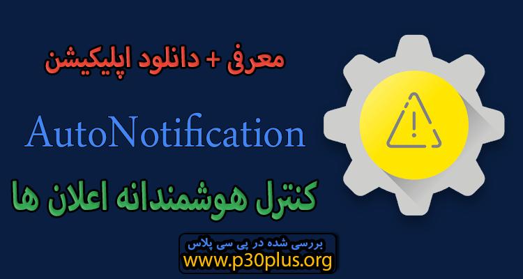 """AutoNotification """"اتو نوتیفیکیشن"""" اپلیکیشن کنترل هوشمندانه اعلان ها"""