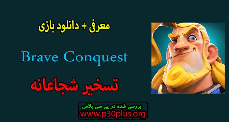 "بازی Brave Conquest ""بریو کانکست"" تسخیر شجاعانه"