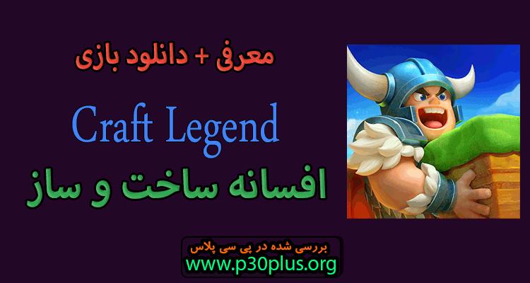 "Craft Legend بازی ""لجند کرفت"" افسانه ساخت و ساز"