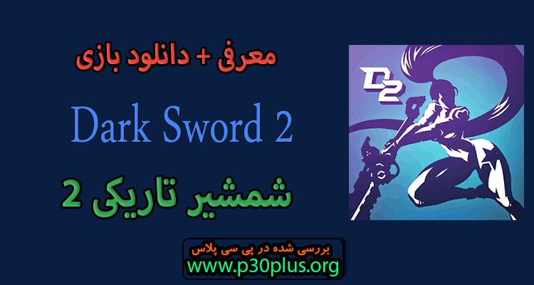 """بازی Dark Sword 2 """"دارک سورد"""" شمشیر تاریکی 2"""