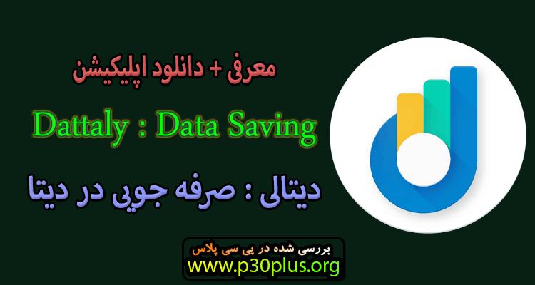 "اپلیکیشن Datally Data Saving ""صرفه جویی در اینترنت دیتالی"""