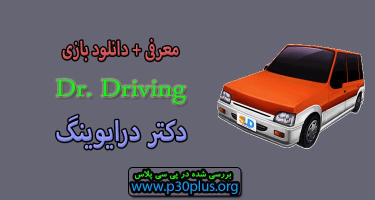 """بازی ماشین سواری Dr. Driving """"دکتر درایوینگ"""
