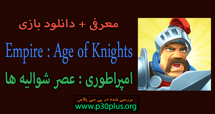 Empire : Age of Knights - New Medieval MMO بازی عصر شوالیه ها