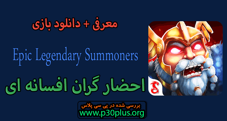 بازی احضار گران افسانه ای Epic Legendary Summoners
