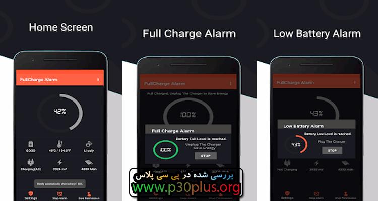 دانلود اپلیکیشن Full Charge Alarm Pro آلارم پر شدن باتری 4.3.9 + مود اندروید