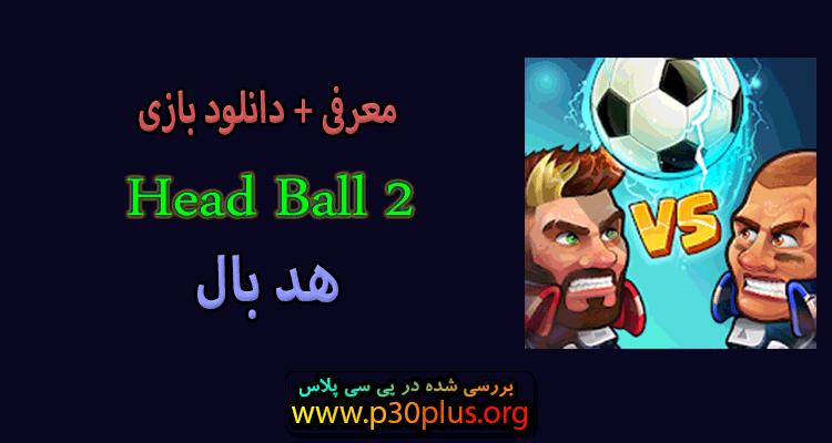 """بازی Head Ball 2 """"هد بال 2"""""""