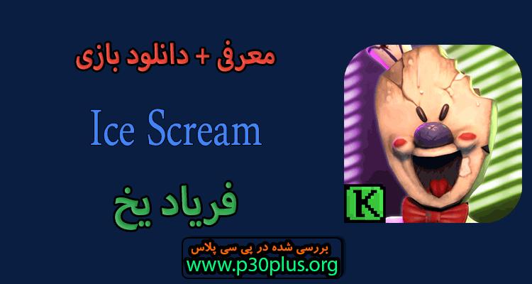"Ice Scream دانلود بازی ماجراجویی و ترسناک ""آیس سکریم"" فریاد یخ"