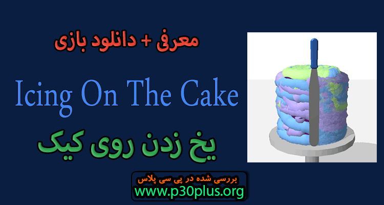 """بازی Icing On The Cake """"آیسینگ آن دِ کیک"""" یخ زدنی کیک"""