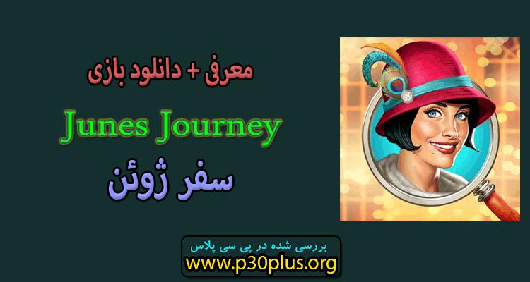 بازی Junes Journey جونز جورنی سفر ژوئن