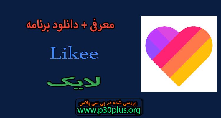 اپلیکیشن Likee - Formerly LIKE Video - Celebrity Look Alike اپلیکیشن لایکی به اشتراک گذاری ویدیو