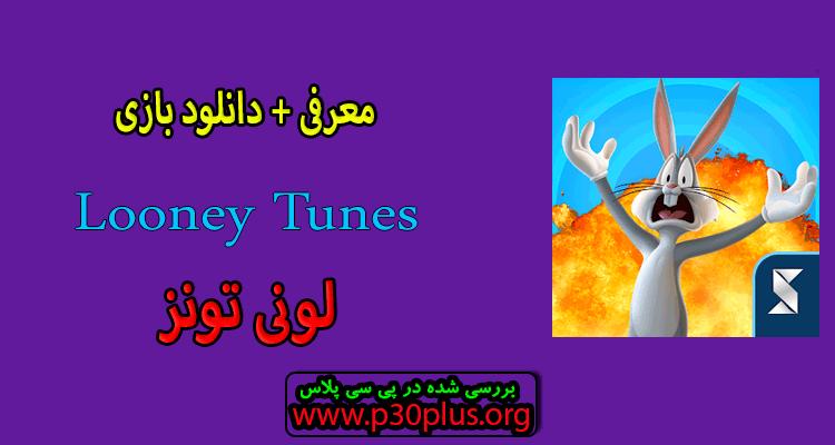 بازی Looney Tunes لونی تونز