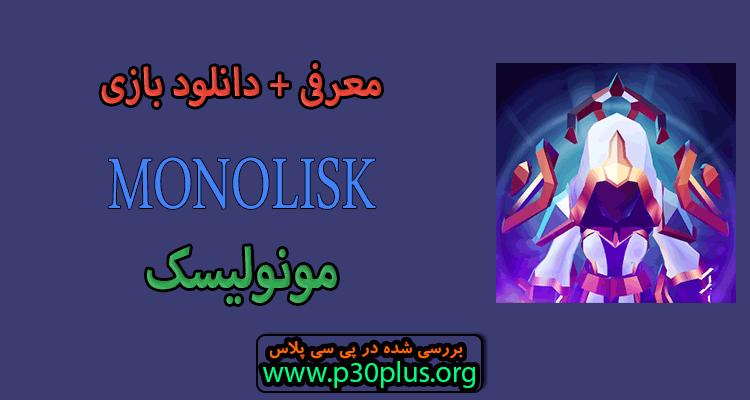 MONOLISK بازی کارتی و نقش آفرینی مونولیسک