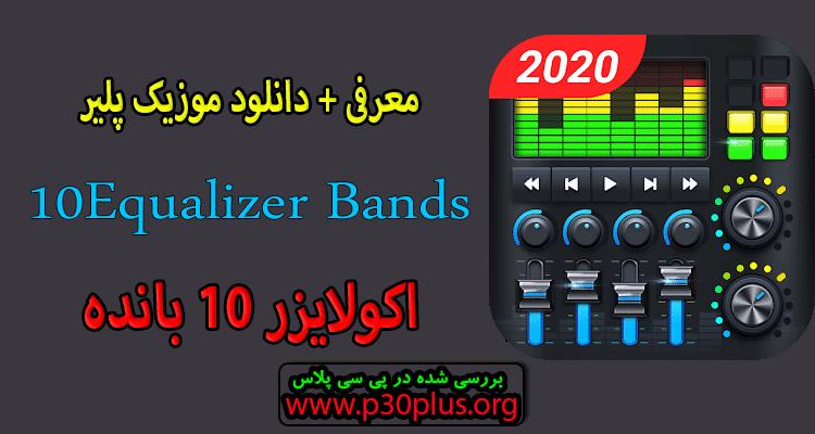 """اپلیکیشن Music Player Equalizer """"اکولایزر 10 بانده"""""""