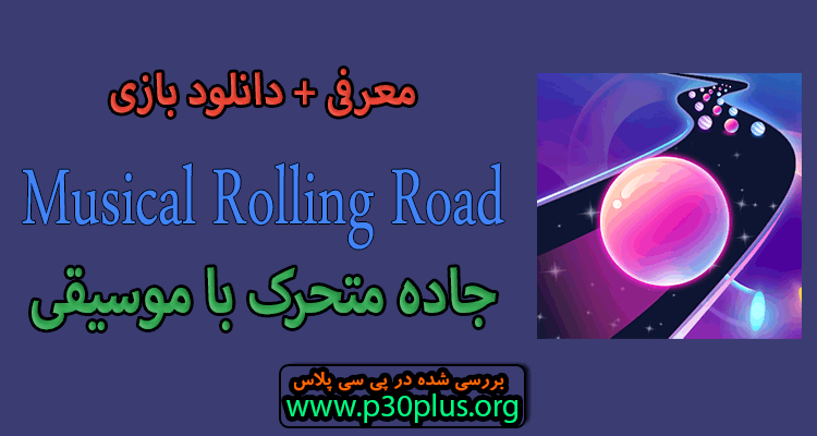 Musical Rolling Road بازی جاده متحرک با موسیقی