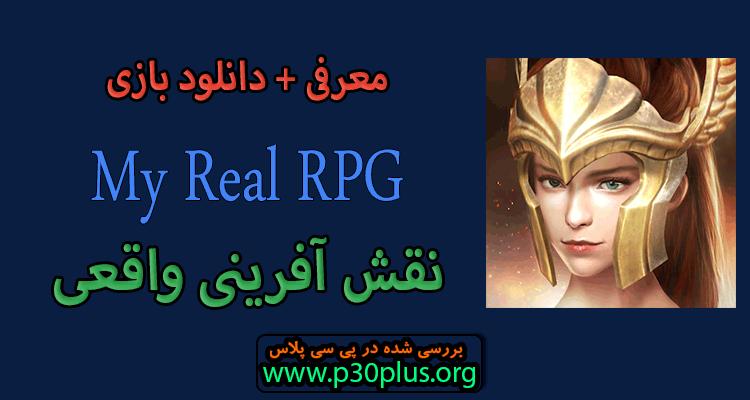 My Real RPG : The Law of Survival دانلود بازی نقش آفرینی واقعی من