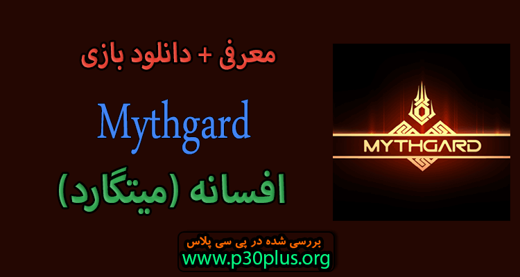 Mythgard دانلود بازی کارتی افسانهمیتگارد