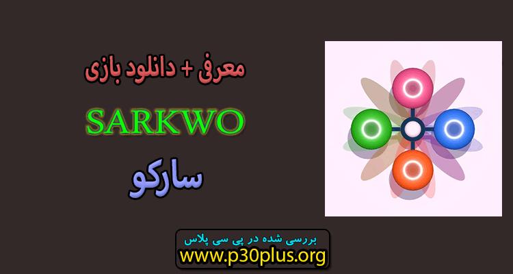 بازی SARKWO سارکو