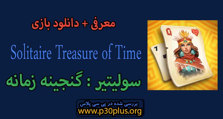 بازی پاسور Solitaire Treasure of Time گنجینه زمانه