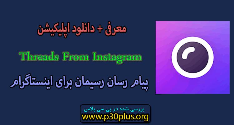اپلیکیشن Thread From Instagram پیام رسان ریسمان برای اینستاگرام
