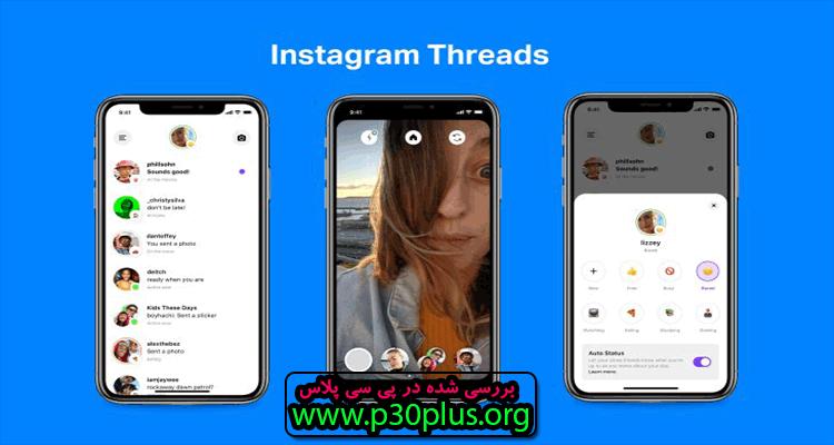 دانلود اپلیکیشن Threads پیام رسان ریسمان اینستاگرام