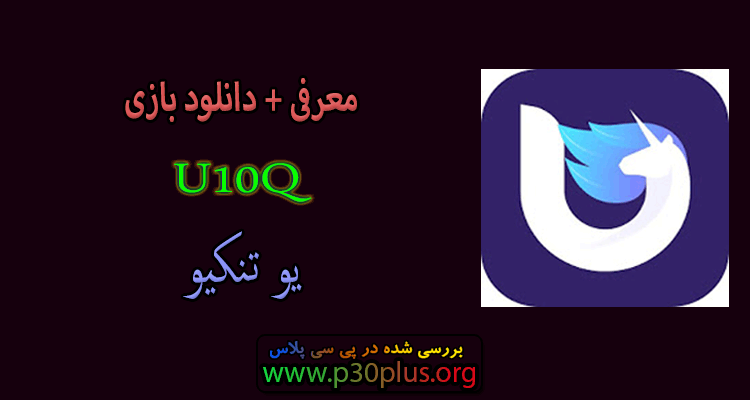 بازی ایرانی U10Q یو تنکیو
