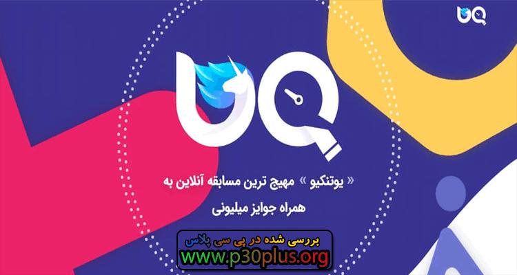 دانلود بازی ایرانی و جذاب با جوایز میلیونی U10Q یو تنکیو 2.0.2 + مود اندروید