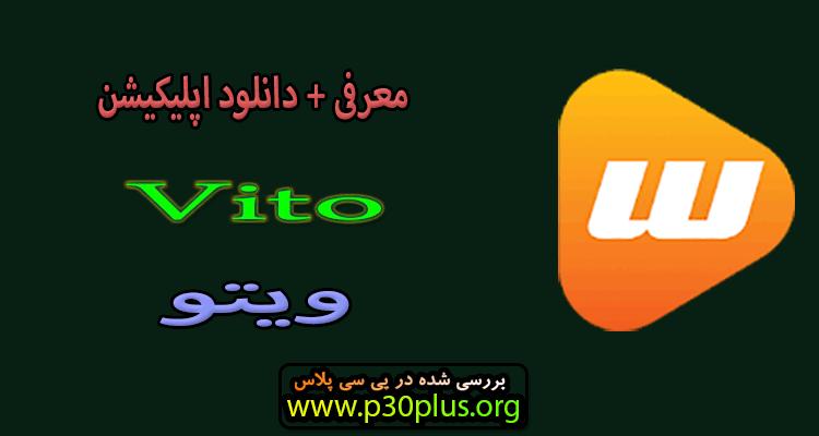 اپلیکیشن خرید قطعات ماشین Vito ویتو