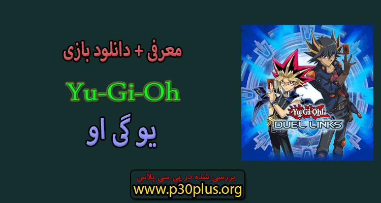 بازی Yu-Gi-Oh یوگی او