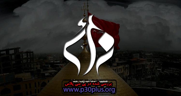 دانلود اپلیکیشن مذهبی و زیارتی اربعین Zaer